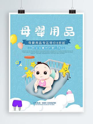 母婴用品婴儿床优惠打折促销海报高清psd