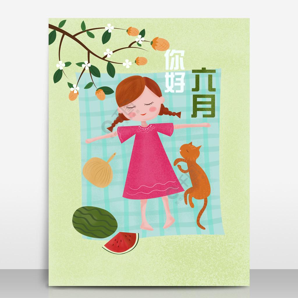 你好六月手绘插画海报儿童图书绘本书籍插画
