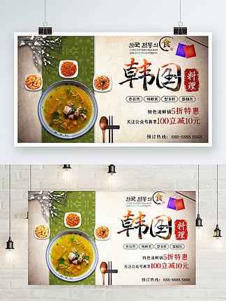 韩国风格美食料理海报