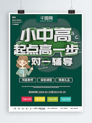 补习班教育培训招生招生宣传海报