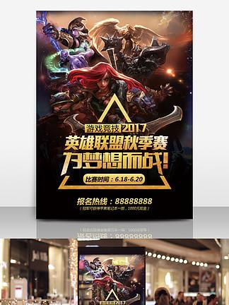 创意游戏电竞海报设计