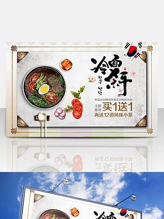 韩国料理冷面美食海报