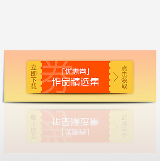 优惠券作品集锦<i>淘</i><i>宝</i><i>海</i><i>报</i><i>素</i><i>材</i>