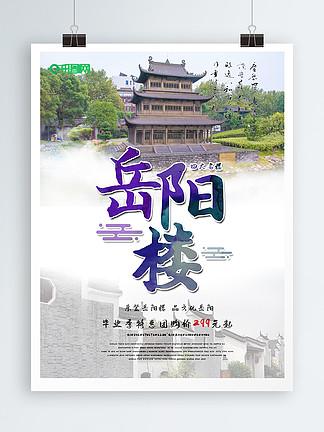 毕业季登岳阳楼文化旅游景区海报设计