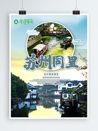 苏州园林同里景区旅游文化海报设计