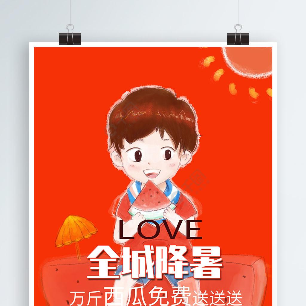 原创插画夏季水果西瓜促销海报