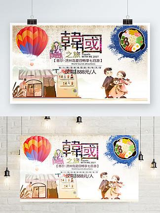 韩国之旅水墨风格旅游海报