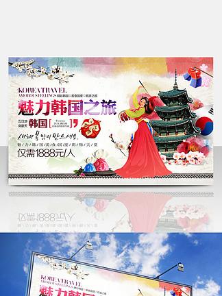魅力韩国之旅旅游海报