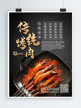 黄色烧烤辣椒平面海报矢量素材