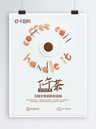 下午时光甜品店咖啡店促销海报