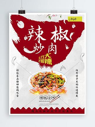 小炒店美食美味餐厅辣椒炒肉菜品海报