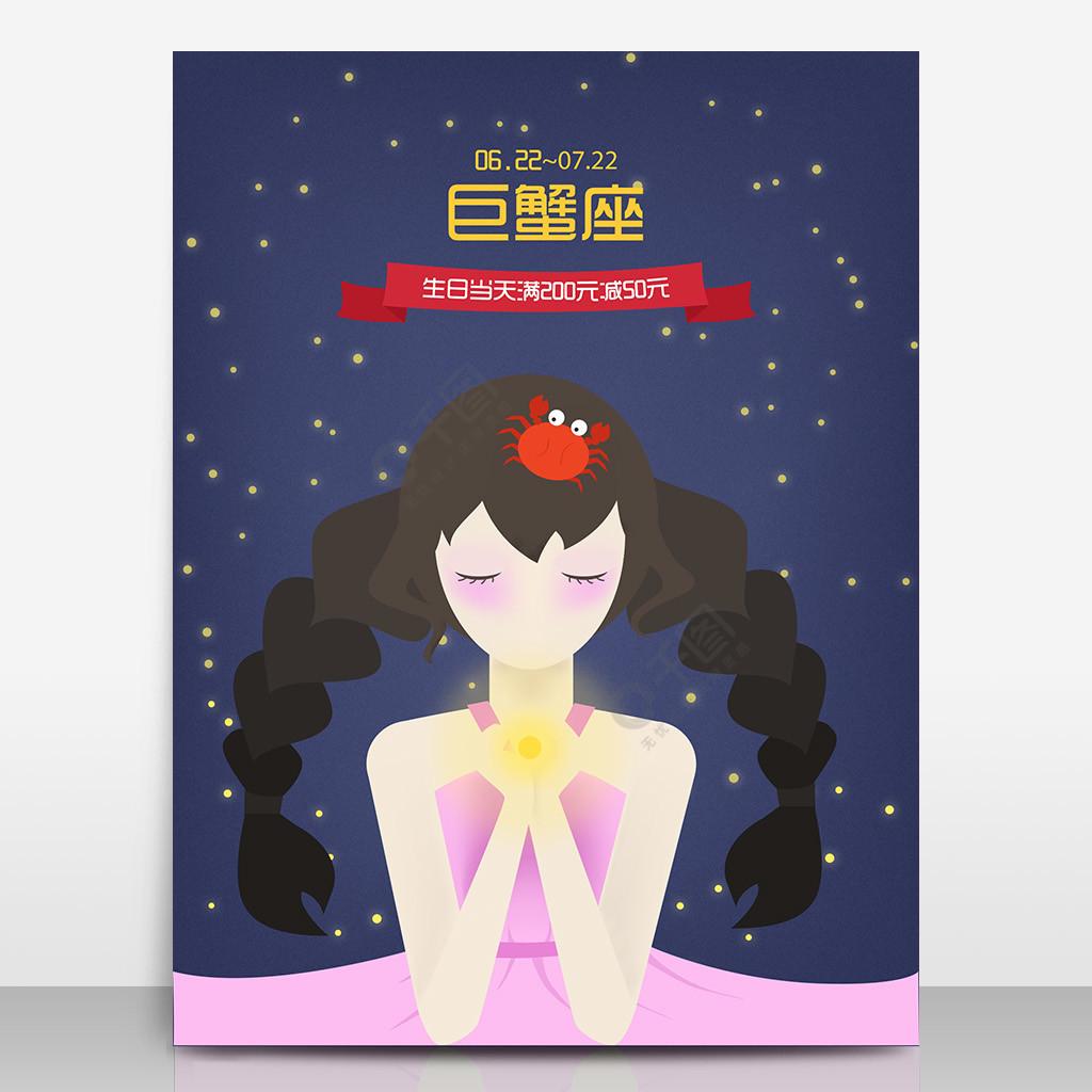 原创插画女孩唯美风巨蟹星座星空海报