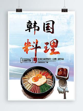 食品店美食店韩国料理海报