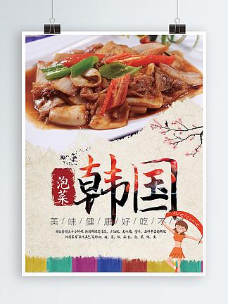 美食料理店韩国料理海报