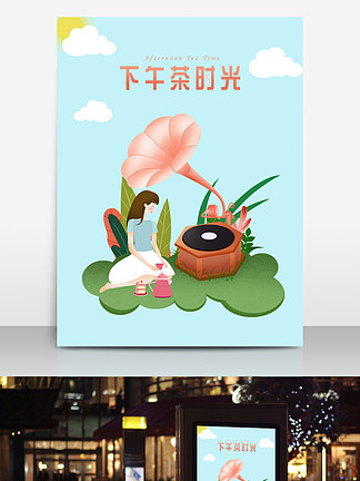 原创插画下午茶时光海报儿童绘本书籍配图