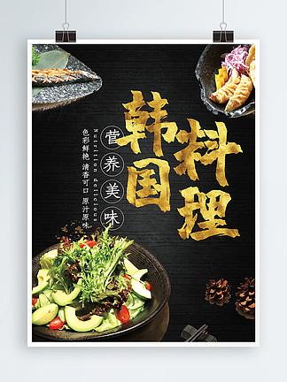 韩国料理餐饮店促销海报设计