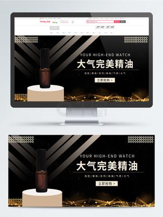 保健品海报淘宝电扇banner