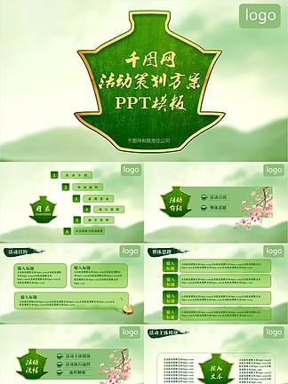 绿色中国风扁?#20132;?#27963;动策划方案<i>PPT</i>模板