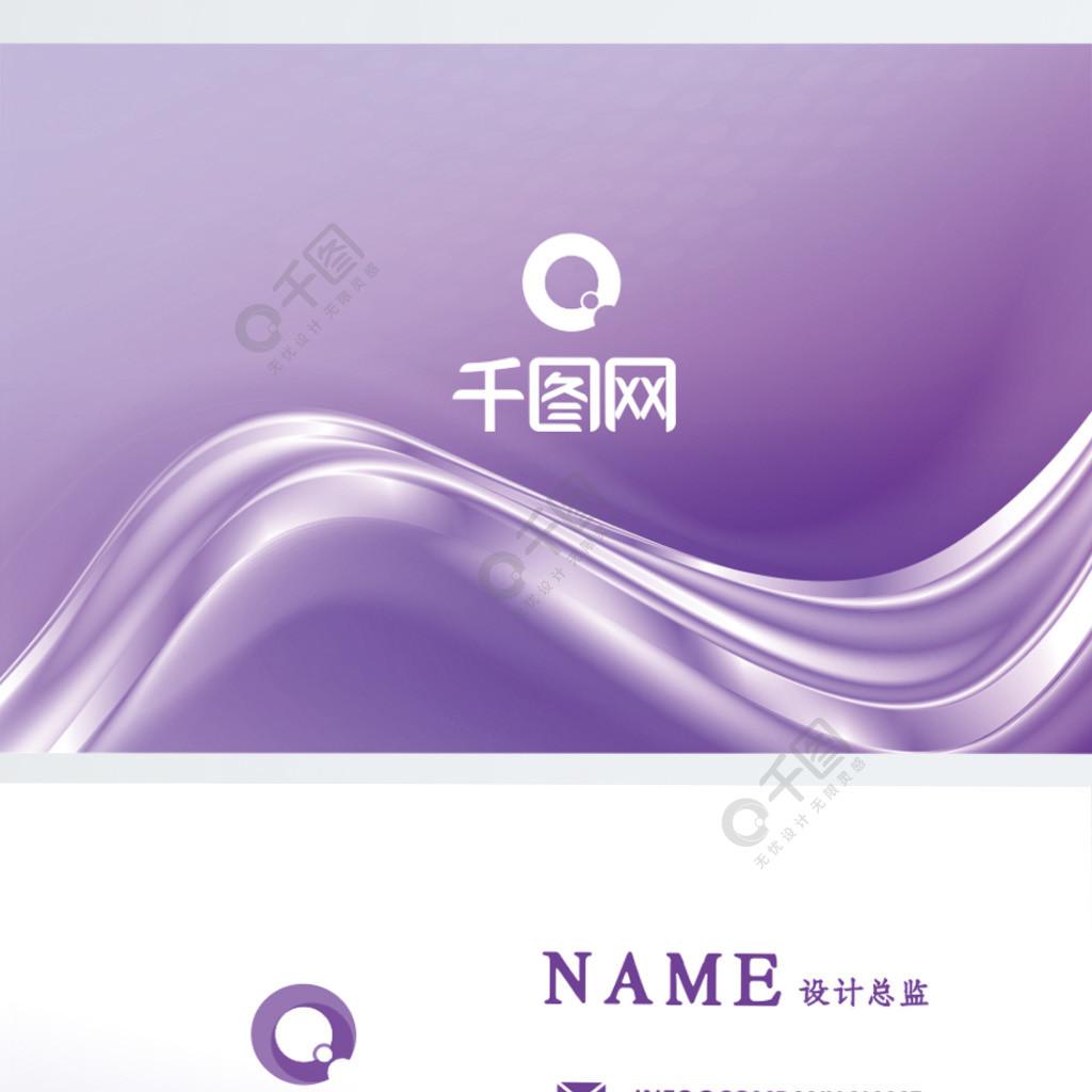現代紫名片設計為你的品牌
