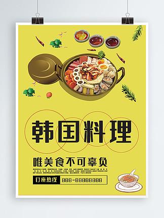 唯爱与美食不可辜负韩国料理海报