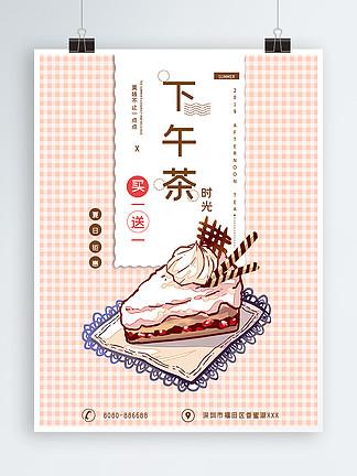 甜点下午茶时光蛋糕甜品店促销海报