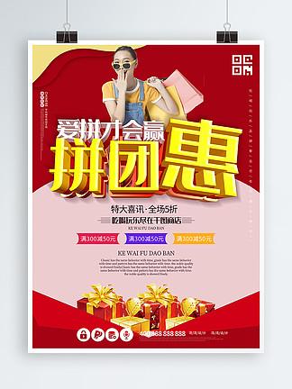 拼团零食海报宣传吃货美食胖子
