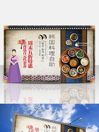 韩国自助料理美食餐饮海报