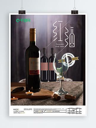 红酒海报经典红酒邂逅慢时光时尚高档宣传海报