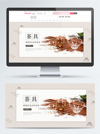 <i>淘</i><i>宝</i><i>茶</i><i>具</i>新品推荐海报
