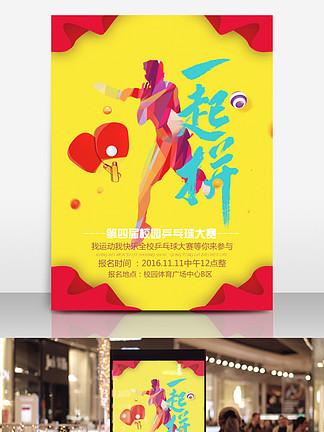 简约时?#34892;?#22253;乒乓球比赛海报
