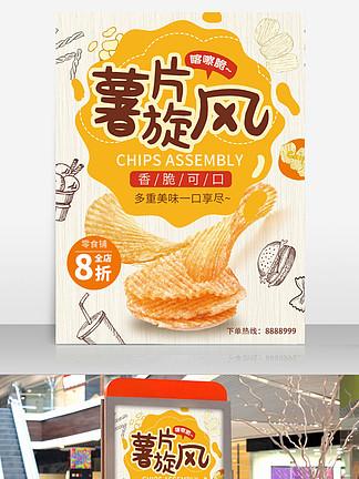 黄色美味零食香脆薯片海报