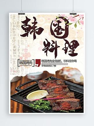 韩国料理海报商场商店美食餐厅打折8折促销海报设计PSD模板