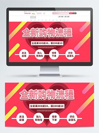 电商<i>淘</i><i>宝</i><i>购</i><i>物</i>促销海报