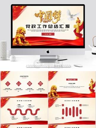 党政大气工作总结报告中国梦红色<i>ppt</i><i>图</i><i>片</i>