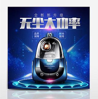 淘宝电商蓝色科技吸尘器主图直通车PSD模版