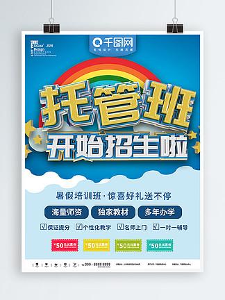托管班招生海报设计宣传单素材
