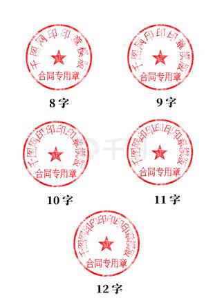 图章模板圆形图章模版红章模版