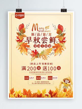 清新橘色早秋尝鲜秋装上市新品海报