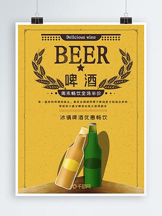 时尚复古黄色啤酒创意简约商业海报设计
