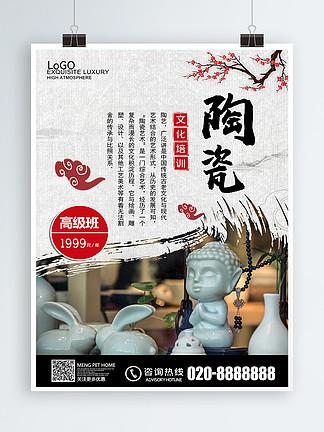 中国风风格陶瓷艺术招生培训海报