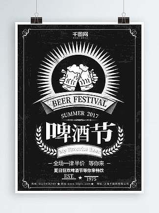 时尚复古黑白啤酒节创意简约商业海报设计