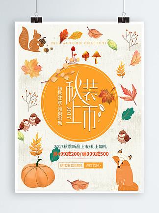 日式可爱秋装上市秋季促销海报