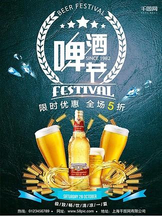 时尚复古蓝色啤酒创意简约商业海报设计