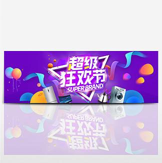 淘宝天猫电商电器城焕?#24405;?#25968;码家电促销海报banner模板设计三角字体设计