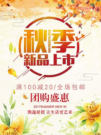 秋上新黄色清新花卉促销海报图片设计