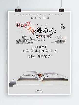 清新教室感恩教师节创意简约商业海报设计
