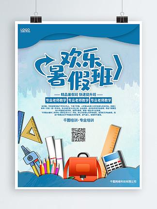 托管班招生海报宣传单辅导班培训班模板设计