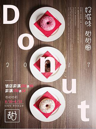 甜甜圈夏日美食甜品美食海报