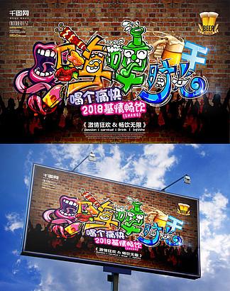 嘻哈街头涂鸦风嗨啤时光主题促销展板