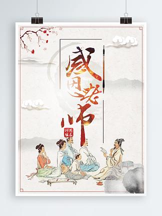 水墨中国风感恩老师私塾教学梅花海报设计